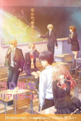 3D Kanojo: Real Girl S2 Sub Indo