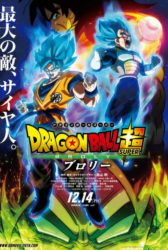 Dragon Ball Super Movie: Broly BD Sub Indo