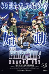 Fairy Tail Movie 2: Dragon Cry BD Sub Indo