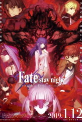 Fate/stay night Movie: Heaven's Feel – II. Lost Butterfly BD Sub Indo