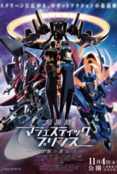 Ginga Kikoutai Majestic Prince Movie: Kakusei no Idenshi BD Sub Indo