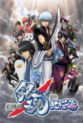Gintama Movie 1: Shinyaku Benizakura-hen BD Sub Indo