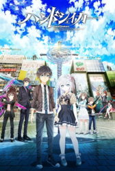 Hand Shakers Sub Indo