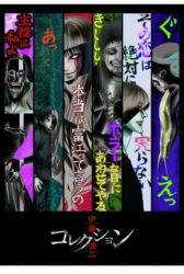 Itou Junji: Collection Sub Indo
