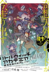 Little Witch Academia: Mahoujikake no Parade BD Sub Indo