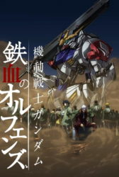 Mobile Suit Gundam: Iron-Blooded Orphans S2 Sub Indo